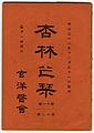 Kyorin-no-shiori-no11-1899.jpg