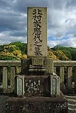 KyotoTomb.JPG