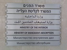 Image illustrative de l'article Langues en Israël