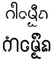 Lanna Alif vs Lanna Unicode UI.png