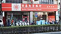 Lu Chou Branch, EnTie Commercial Bank 20191124a.jpg