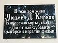 Lyudmil Kirkov memorial plaque - 2 Hemus Str Sofia - 1.jpg