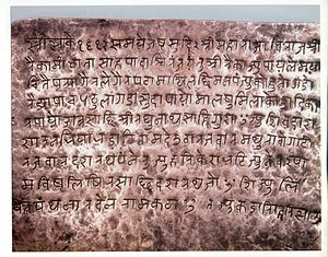 Khasa kingdom - Copper Inscription by Baise King of Doti, Raika Mandhata Shahi at Saka Era 1612 (शाके १६१२) (or 1747 Bikram Samvat) in old Khas language using Devanagari script