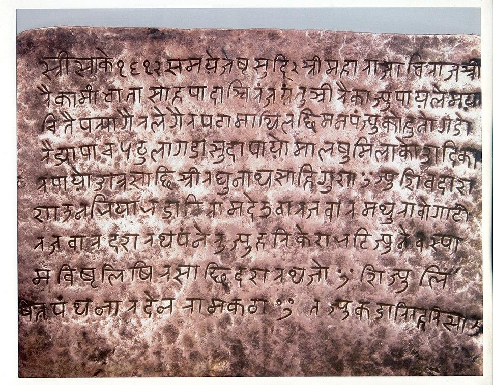 Mandhata Shahi- SAKE-1612
