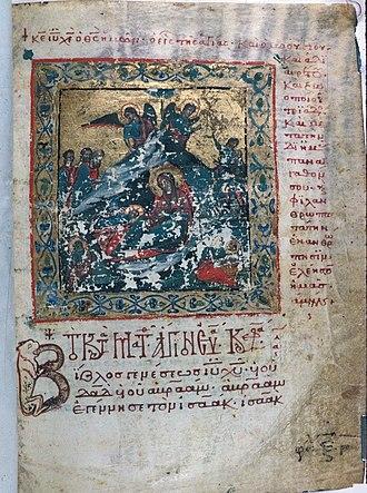 Minuscule 113 - Image: Minuscule 113 (GA) f. 26