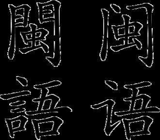Min Chinese - Image: Minyu