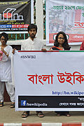 Moheen Reeyad & Tilottama Titlee during Wiki gathering at Chittagong Central Shahid Minar in 2016 (01).jpg