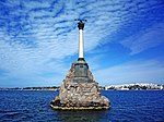 Monument to Flooded ships, 2010.jpg