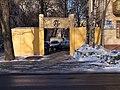 Moscow, Lesteva 14-20 gates 01.jpg