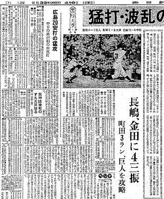 Shigeo Nagashima - Newspaper article about Nagashima's debut, in which he struck out in all four of his at-bats against Masaichi Kaneda in 1958