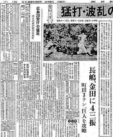 長嶋茂雄デビュー戦を4打席4三振に封じ込めたと報じる新聞記事 Wikipediaより