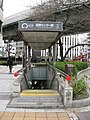 Nagoya-subway-S03-Kokusai-center-station-entrance-3-20100315.jpg