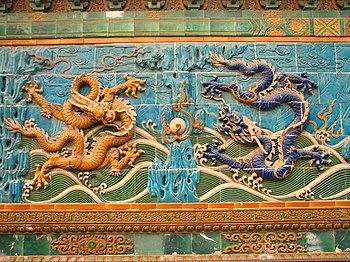 English: The Nine Dragon Wall in the Beihai Pa...