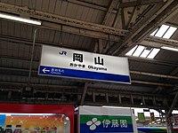 Okayama Station Sign (Seto-Ohashi Line & Uno Line).jpg