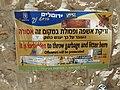 Old Jerusalem No dumping P1050671.JPG