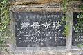 Pagoda of Songyue Temple, 2015-09-25 01.jpg