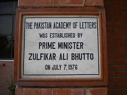 Pakistan Academy of Letters in Islamabad. Inauguration.jpg