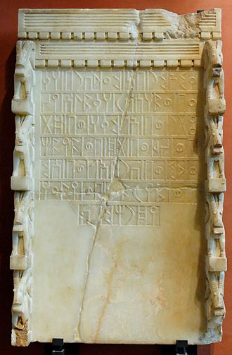 History of Yemen - Sabaean inscription addressed to the moon-god Almaqah, mentioning five South Arabian gods, two reigning sovereigns, and two governors, 7th century BCE.