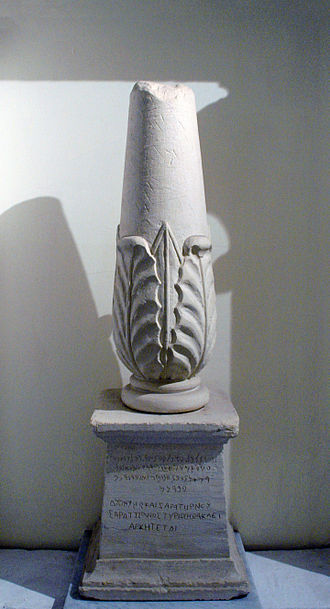 Cippi of Melqart - Copy of the Phoenician Cippus at Ministry of Foreign Affairs, Malta.