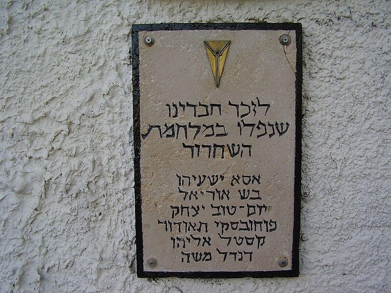 טבלת זיכרון במועדון השייטים בתל אביב