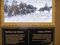 PikiWiki Israel 53210 the anzac museum in beer sheva.jpg