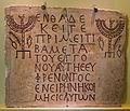 Plaque funéraire juive 2 Colosseum Rome Italy.jpg