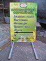 Pochayiv 106 7004 (26678629666).jpg