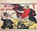 Polish-soviet propaganda poster 22Y.jpg
