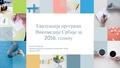 Program evaluation of Wikimedia Serbia for 2016.pdf