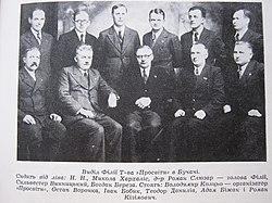Микола Хархаліс (2-й зліва, сидить). Виділ філії товариства Просвіта. Бучач. 1930-ті