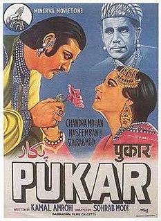 <i>Pukar</i> (1939 film) 1939 Indian film