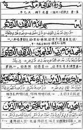 Sini (script) - Image: Quran with Chinese translation