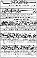 Quran with Chinese translation.jpg
