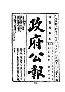 ROC1927-11-01--11-15政府公报4139--4152.pdf