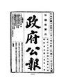 ROC1927-11-01--11-15政府公報4139--4152.pdf