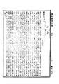 ROC1930-07-12國民政府公報518.pdf