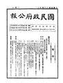 ROC1945-11-23國民政府公報渝914.pdf