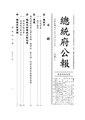 ROC2004-10-27總統府公報6601.pdf