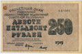 RSFSR-1919-Banknote-250-Reverse.png
