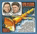 Rus Stamp GSS-Lyahov-Rumin.jpg