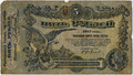 Russia-Odessa-1917-Banknote-5-Obverse.png