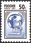 Russia stamp 2001 № 655.jpg