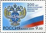 Russia stamp 2009 № 1377.jpg