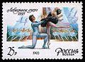 Russia stamp Swan Lake 1993 25r.jpg