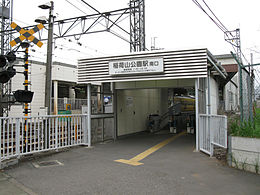 Seibu-railway-ikebukuro-line-Inariyama-koen-station-south-entrance.jpg