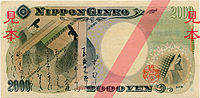 Series D 2K Yen Bank of Japan note - back.jpg