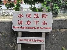 No Entry Sign >> Chinglish - Wikipedia