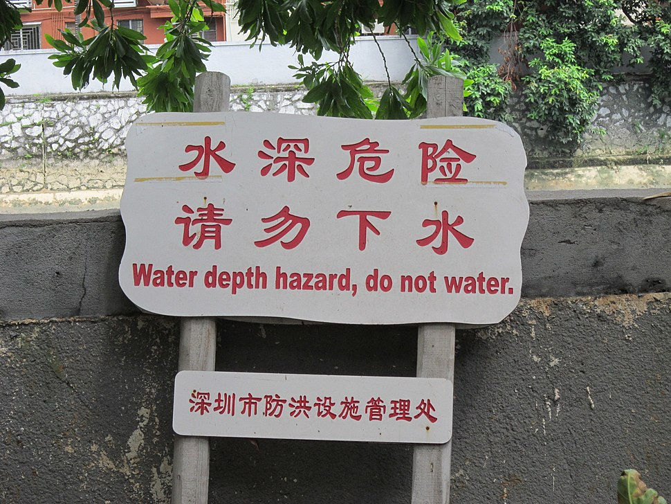 Shenzhen River chinglish warning sign