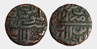 Sikandar Shah Suri - Copper Paisa of Sikander Shah Suri