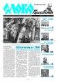 Slovo-10-2012.pdf